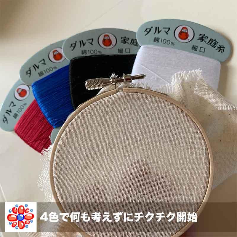 ダルマの家庭糸4色で刺繍をしてみる