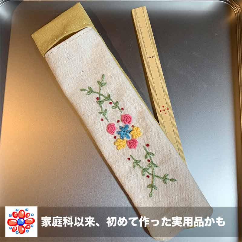 レッスン2で作ったフランス刺繍付きの物差し袋