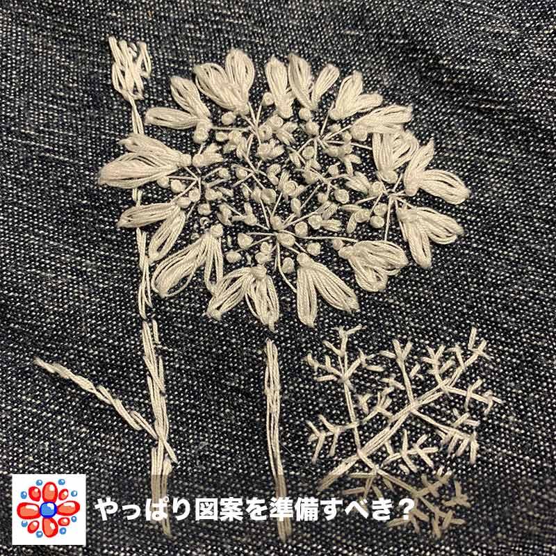 すごく雑なオルレアの刺繍