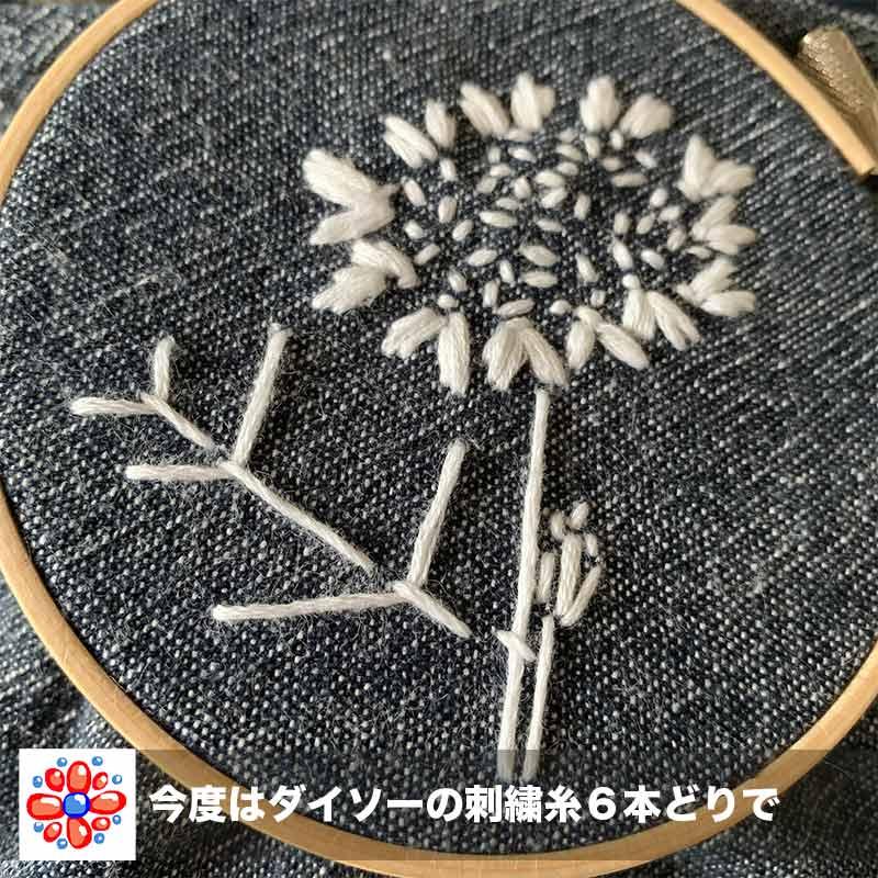 ダイソーの刺繍糸で花の刺繍