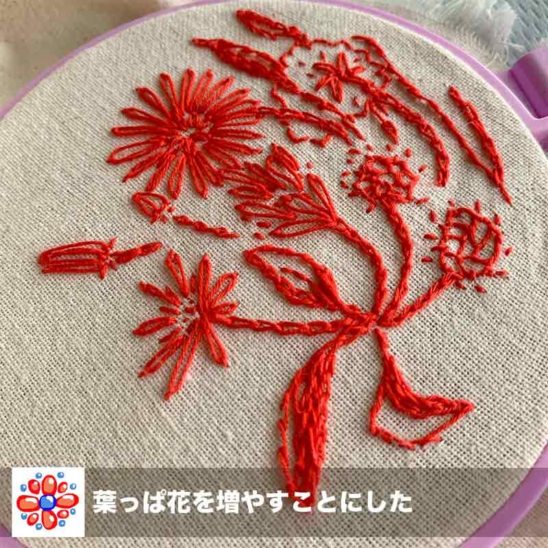 刺繍に全開の花と葉を追加