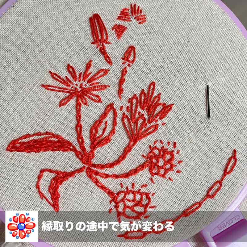 赤い刺し子糸で植物の刺繍途中
