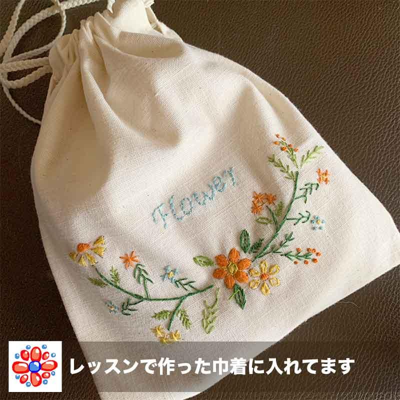 フェリシモの刺しゅうのきほんのきで作った巾着に格納