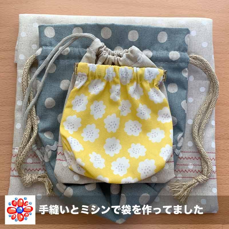 フェリシモのお裁縫とミシンの初心者用レッスンの会で袋を作った