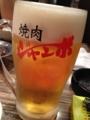 [焼肉ジャンボ]焼肉ジャンボ ビール