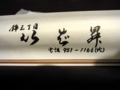 [名古屋][いば昇][ひつまぶし]ひつまぶし 名古屋 いば昇 箸袋