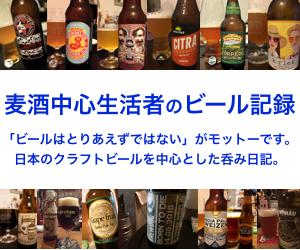 [ビール][クラフトビール]麦酒バナー.001
