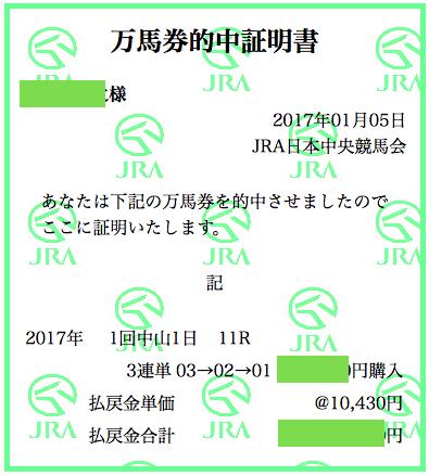 2017_中山金杯_万馬券証明書