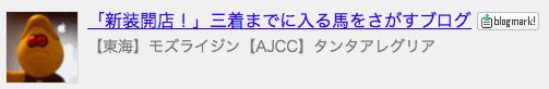 2017_東海ステークス_AJCC_人気ブログランキング