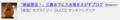 [人気ブログランキング]2017_東海ステークス_AJCC_人気ブログランキング