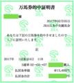 [2017][東京新聞杯][万馬券証明書]2017_東京新聞杯_万馬券証明書