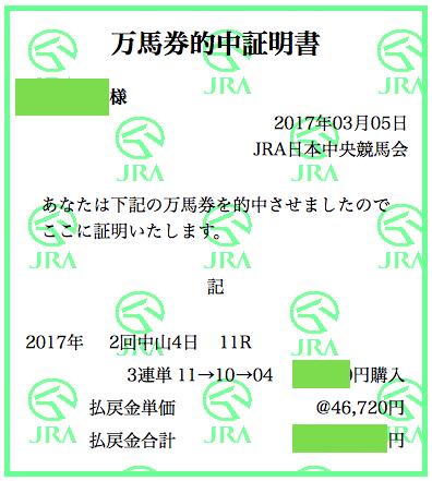 2017_弥生賞_万馬券証明書