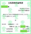 [2016][阪神カップ][万馬券証明書]2016_阪神カップ_万馬券証明書