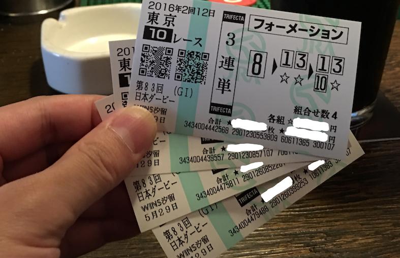 2016_日本ダービー_3連単
