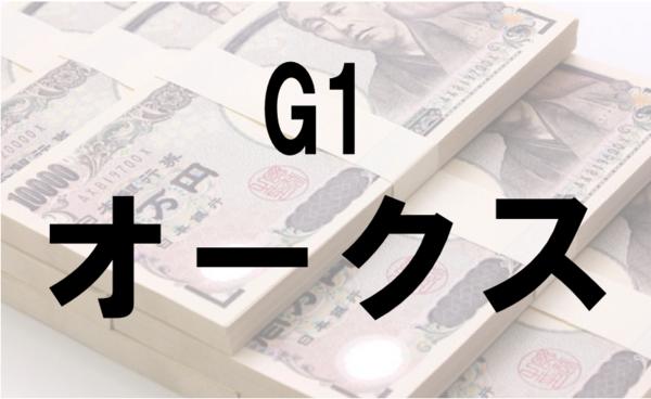 G1_オークス_アイキャッチ