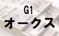 [G1][オークス][アイキャッチ]G1_オークス_アイキャッチ