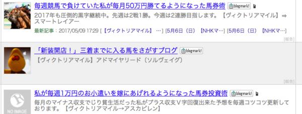 2017_0517_人気ブログ