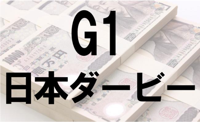日本ダービー_アイキャッチ
