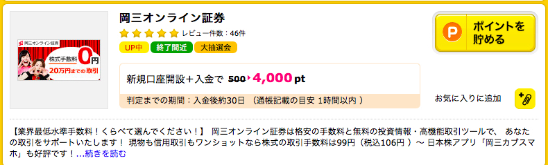 岡三オンライン証券_ハピタス