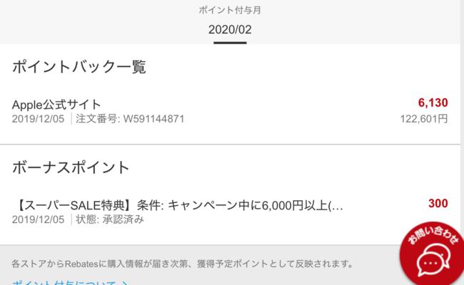 楽天リーベイツ_Apple_Macbook