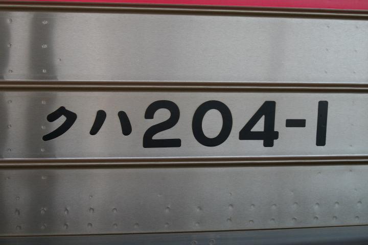 f:id:handagote_liner:20200806095221j:plain
