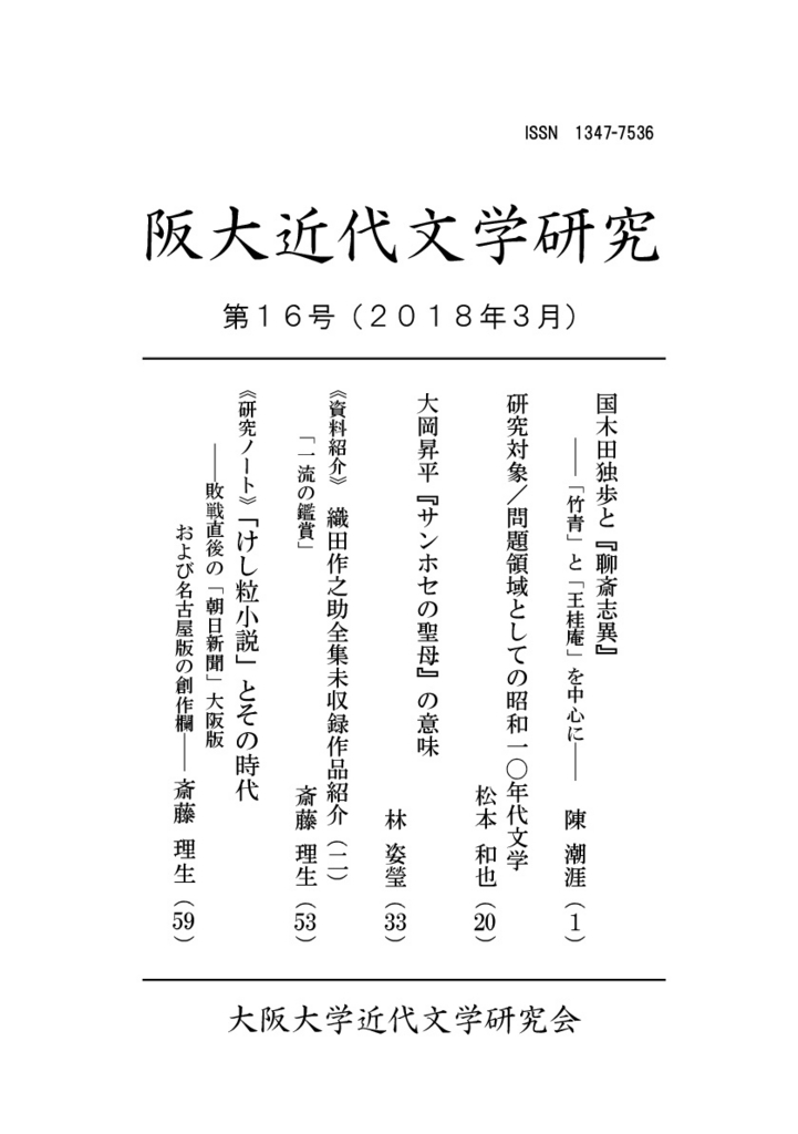 f:id:handai-kindai:20180329185745j:plain