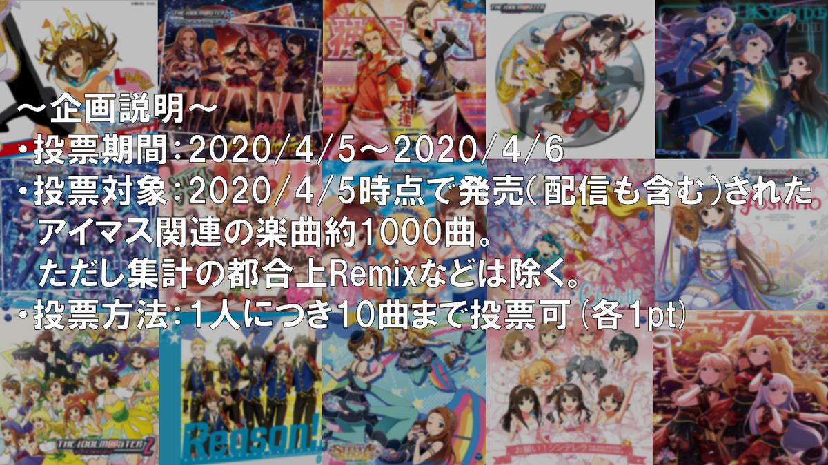 f:id:handai_imas:20200415064557p:plain