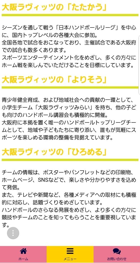 f:id:handball-jp2019:20190212143326j:plain