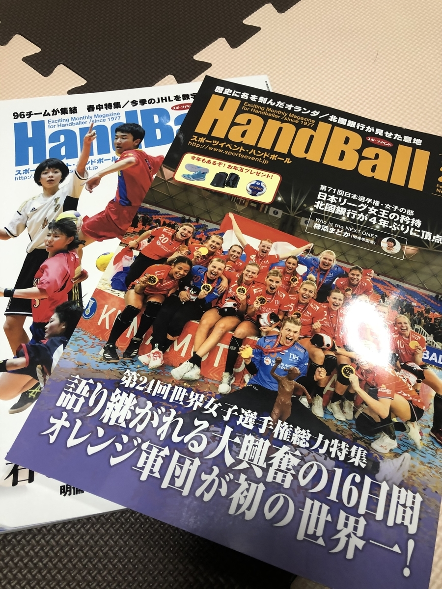 HandBall-Events-Cheap