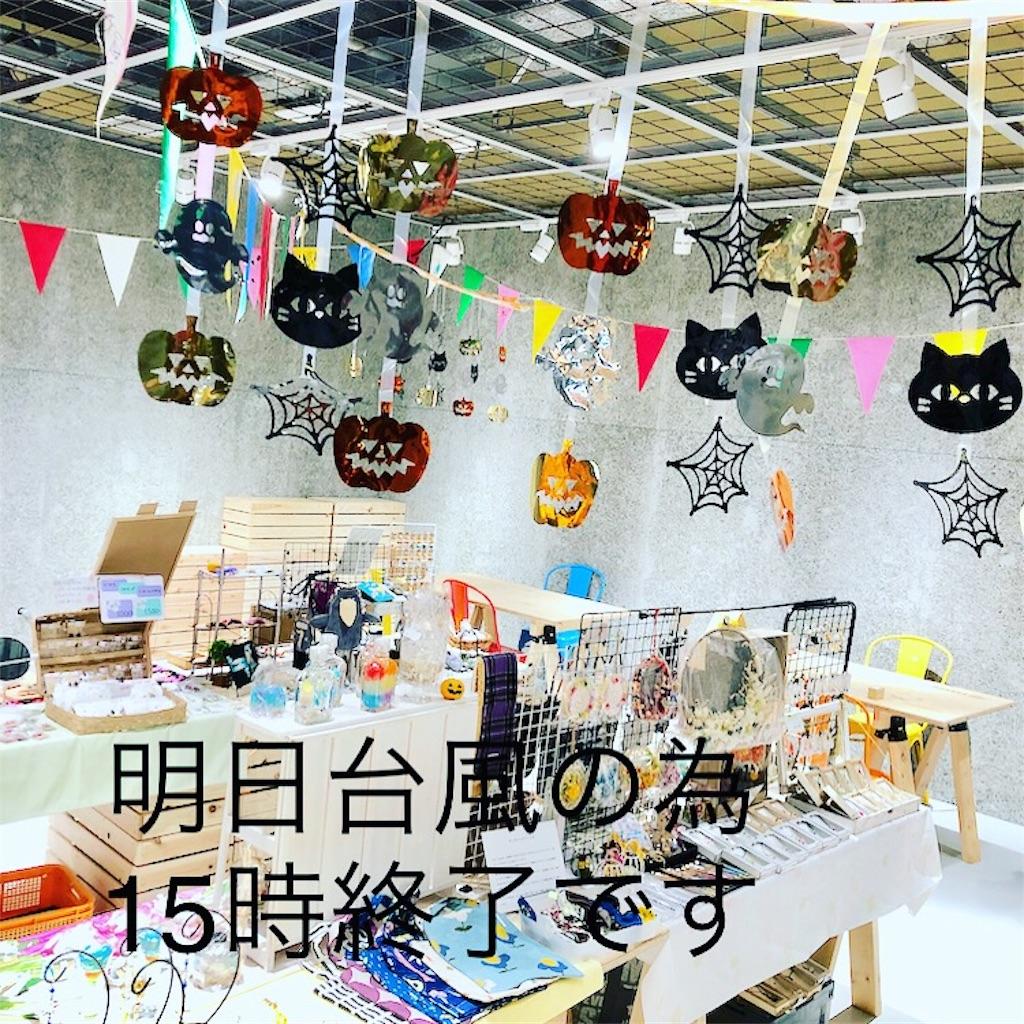 f:id:handmadeks:20191011150511j:image