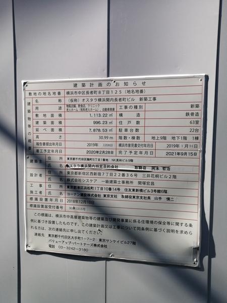 オスタラ横浜関内長者町ビル