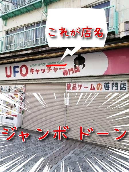 UFOきゃっちゃーの店