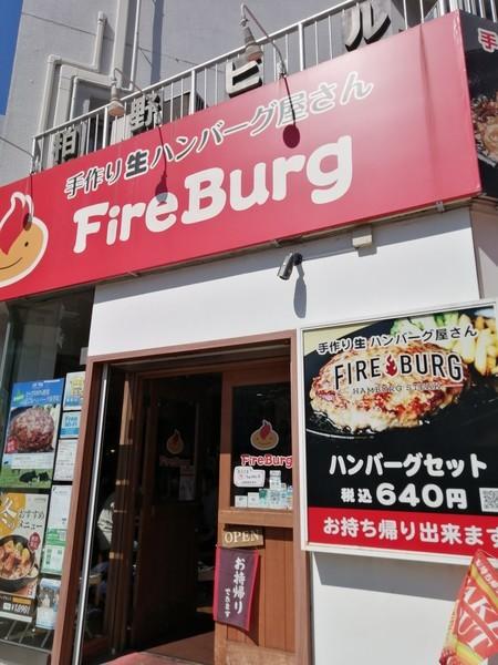 FireBurg