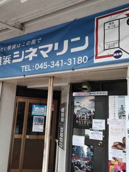 横浜シネマリン