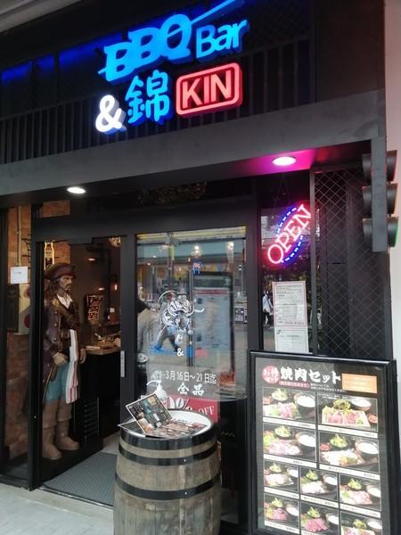 BBQbar&錦KIN