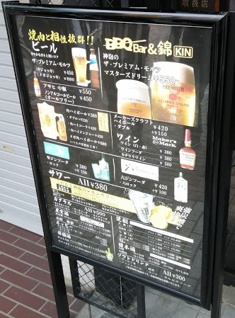 BBQBar&錦
