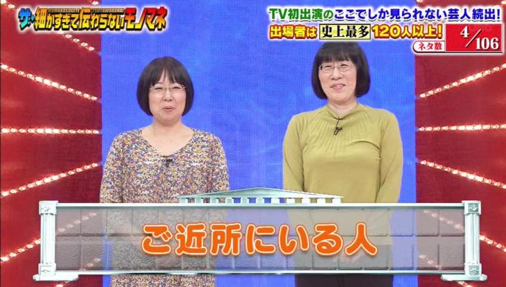動画】阿佐ヶ谷姉妹が細かすぎて...