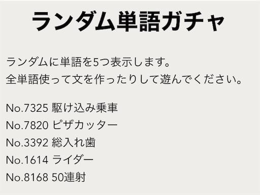 f:id:hanegarasu:20191108170217j:image