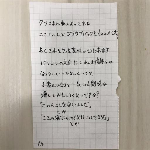 f:id:hanegarasu:20191121203627j:image