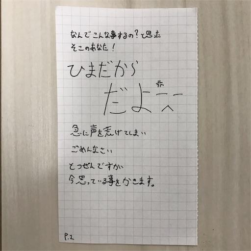 f:id:hanegarasu:20191121203630j:image