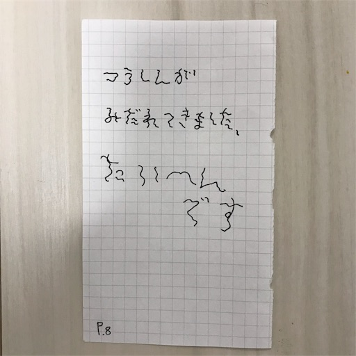 f:id:hanegarasu:20191121203637j:image
