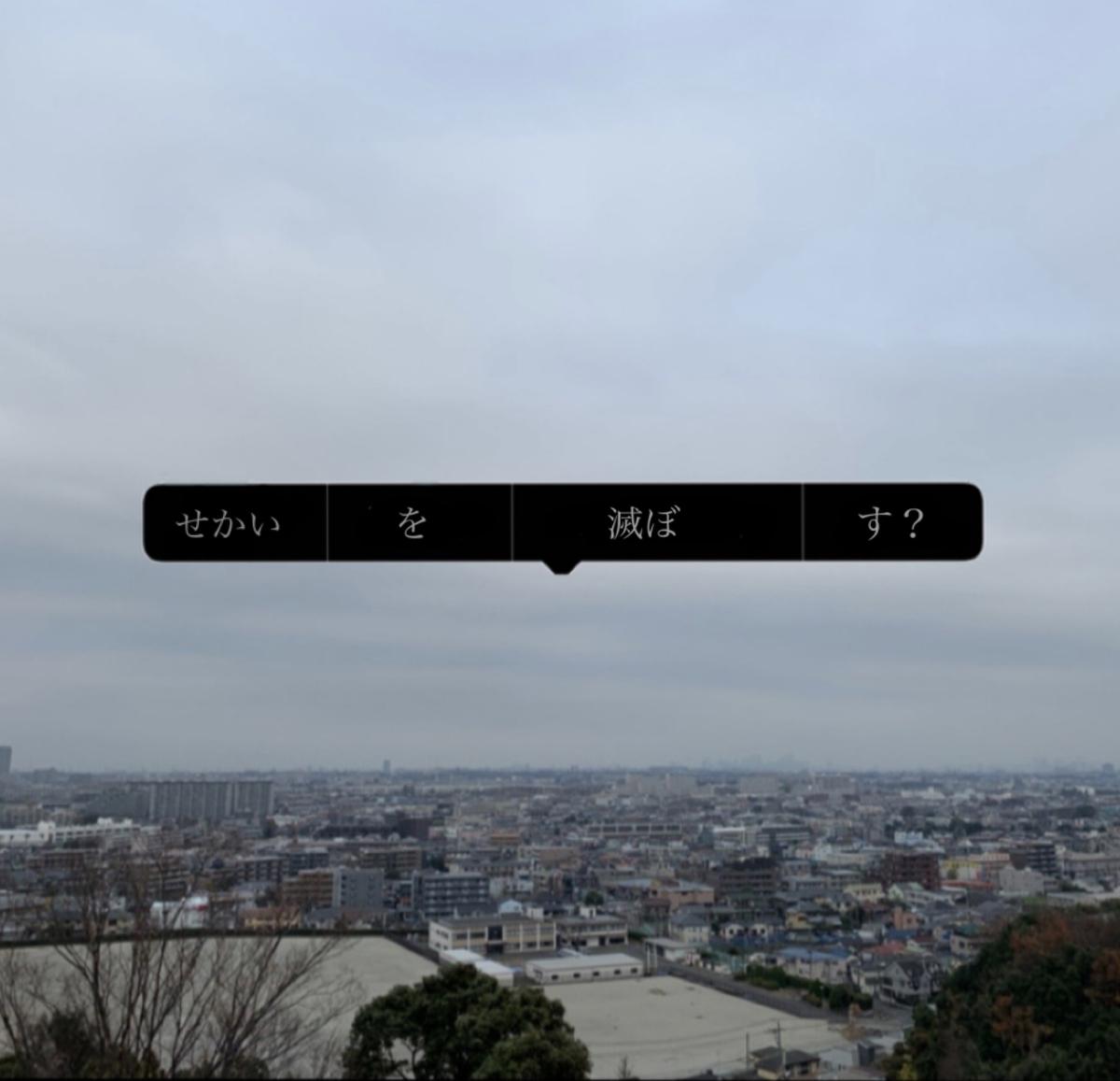 f:id:hanegarasu:20191221173149j:plain