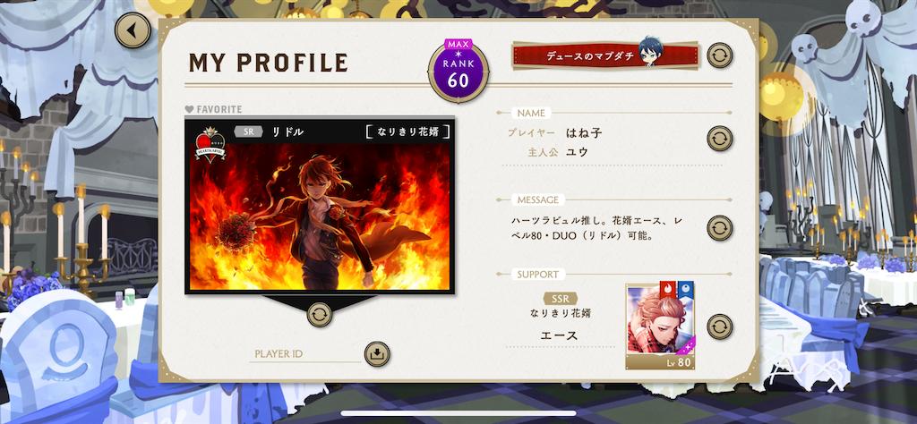 f:id:haneko873:20200711163924p:image