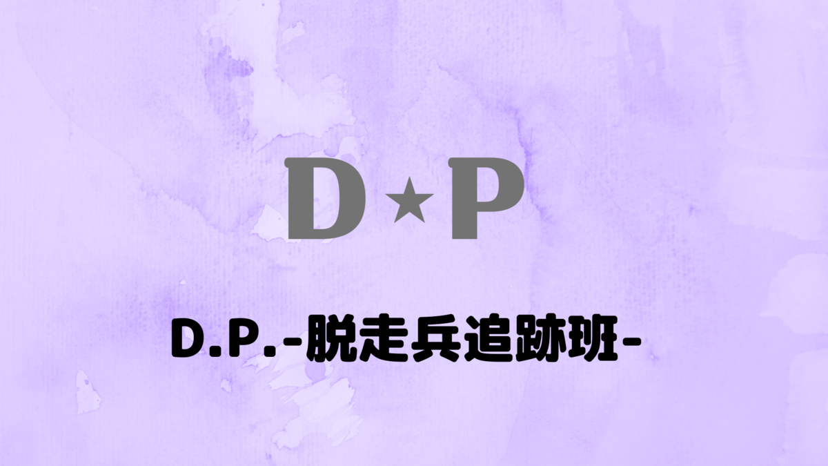 f:id:hanfilm:20211012173607p:plain