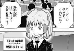 ワールドトリガー 武富桜子