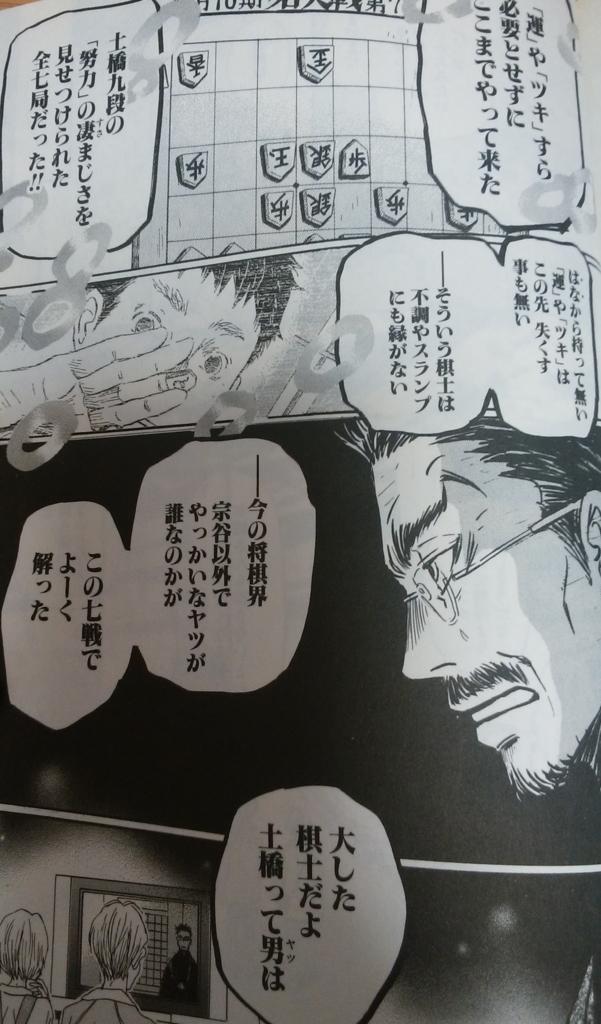 3月のライオン_土橋10