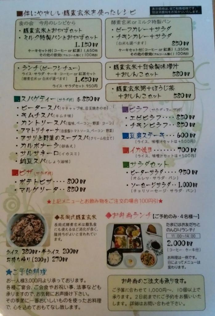 山荘ミルク:メニュー表