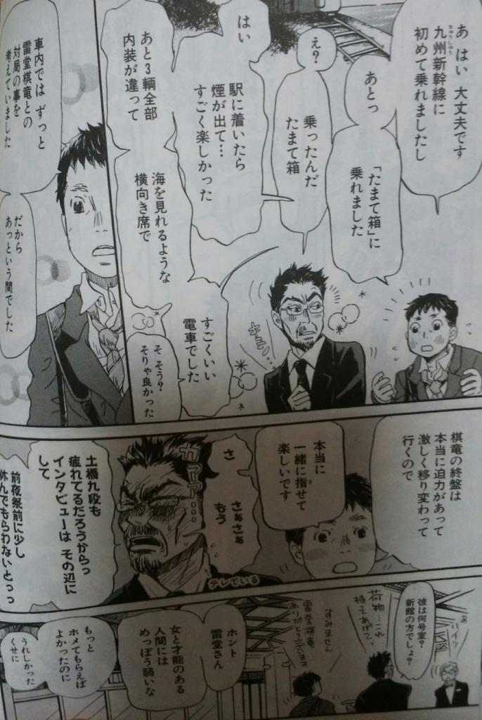 3月のライオン:藤本棋士:ツンデレ