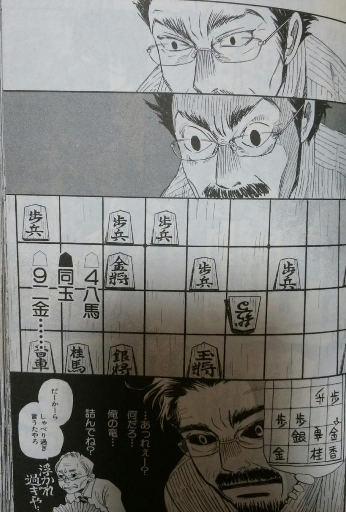 3月のライオン:藤本棋士