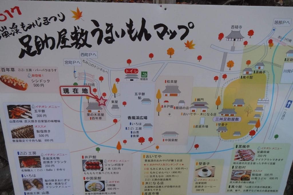 香嵐渓:グルメ